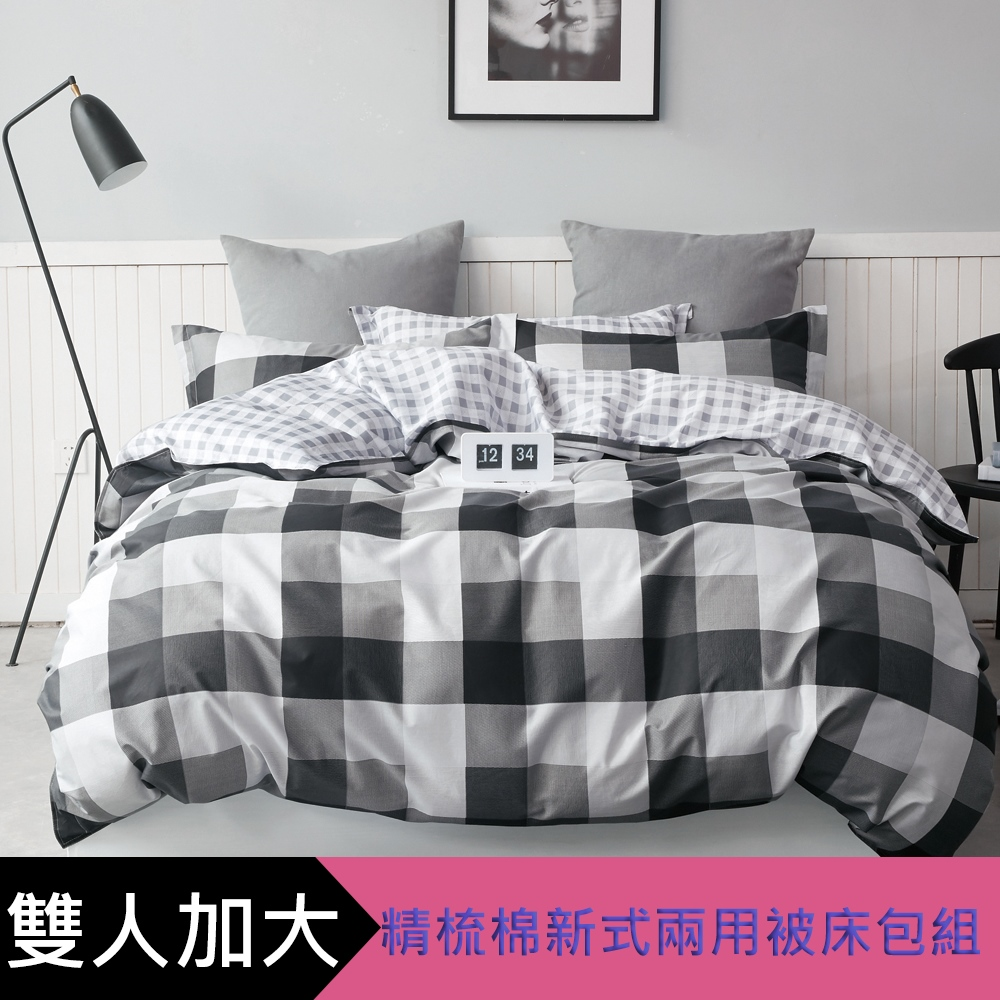 【eyah】100%寬幅精梳純棉新式兩用被雙人加大床包五件組-黑白映像派