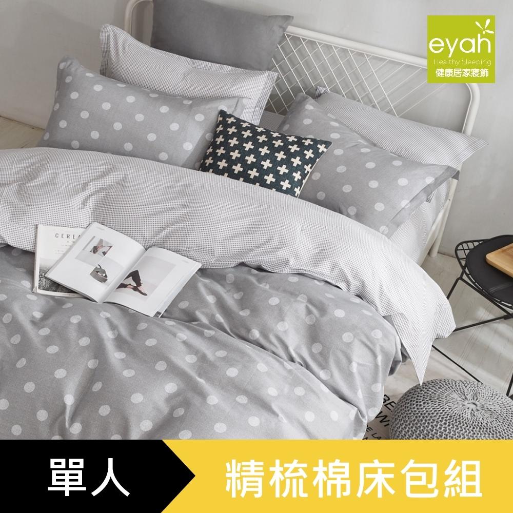 【eyah】100%寬幅精梳純棉單人床包2件組-法國灰色甜點