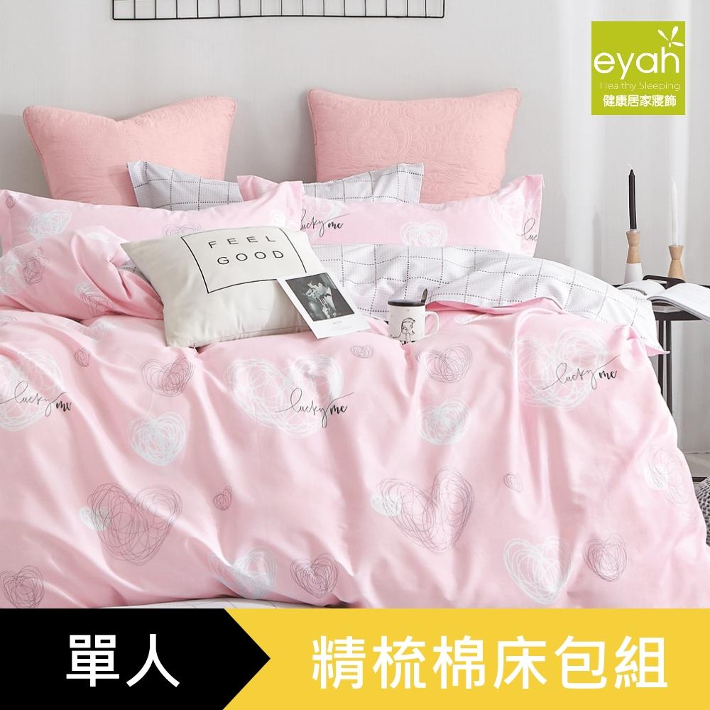 【eyah】100%寬幅精梳純棉單人床包2件組-心靈療癒-粉