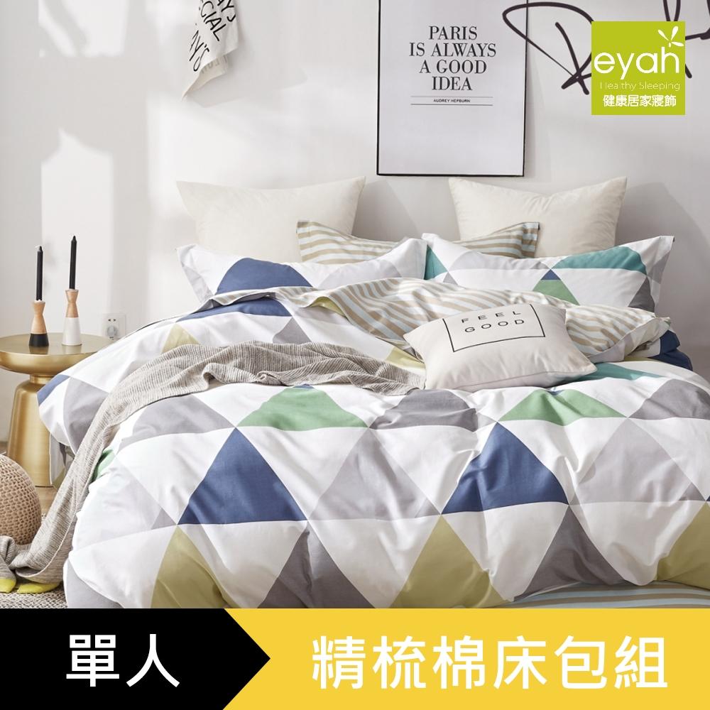 【eyah】100%寬幅精梳純棉單人床包2件組-琉璃仙境
