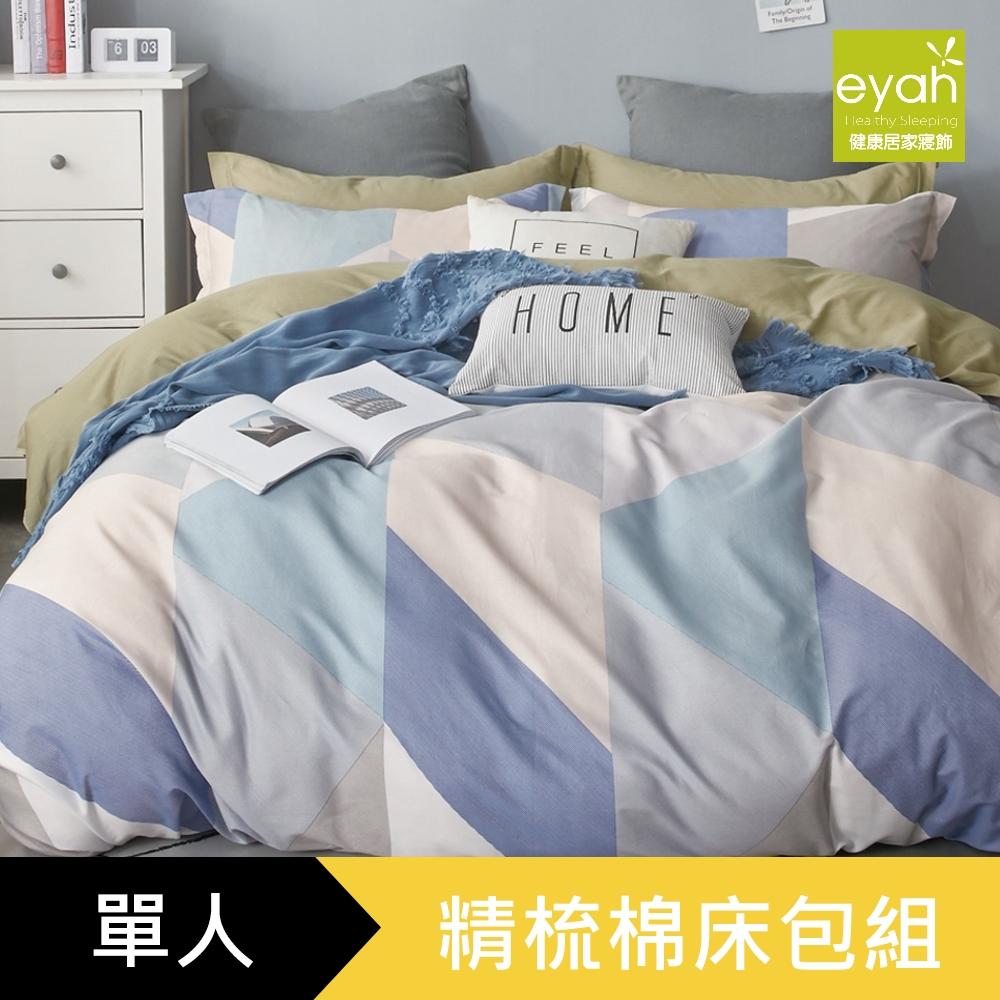 【eyah】100%寬幅精梳純棉單人床包2件組-一種生活態度