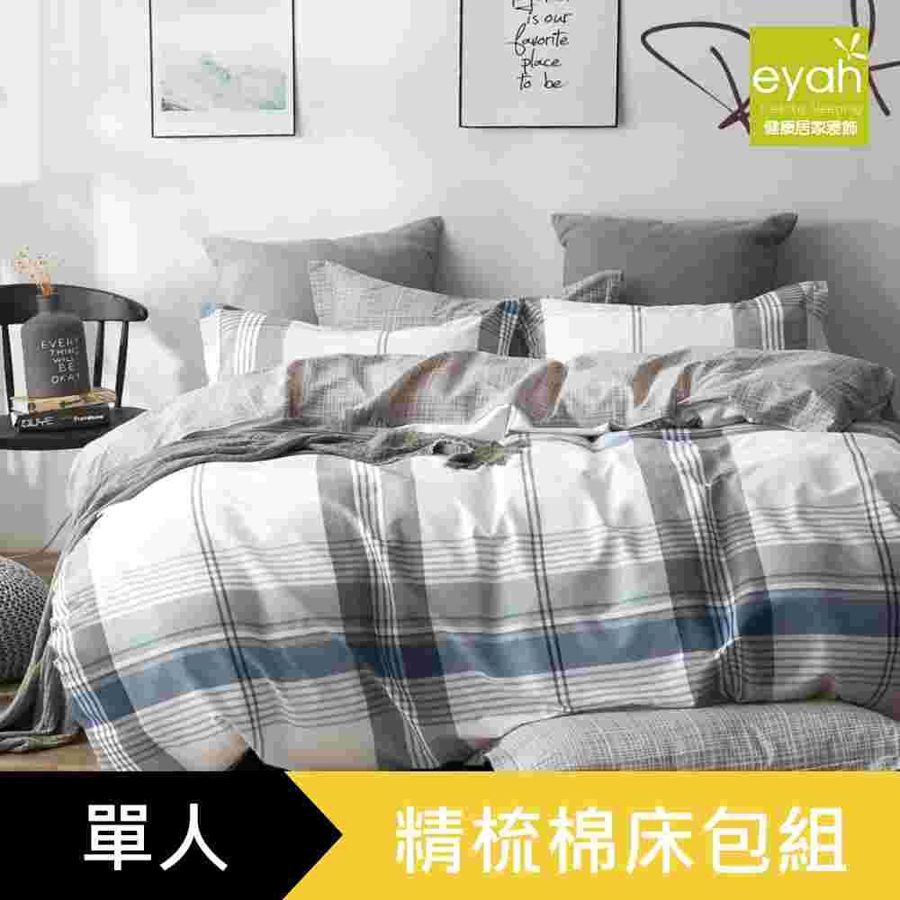 【eyah】100%寬幅精梳純棉單人床包2件組-禪風哲學-藍