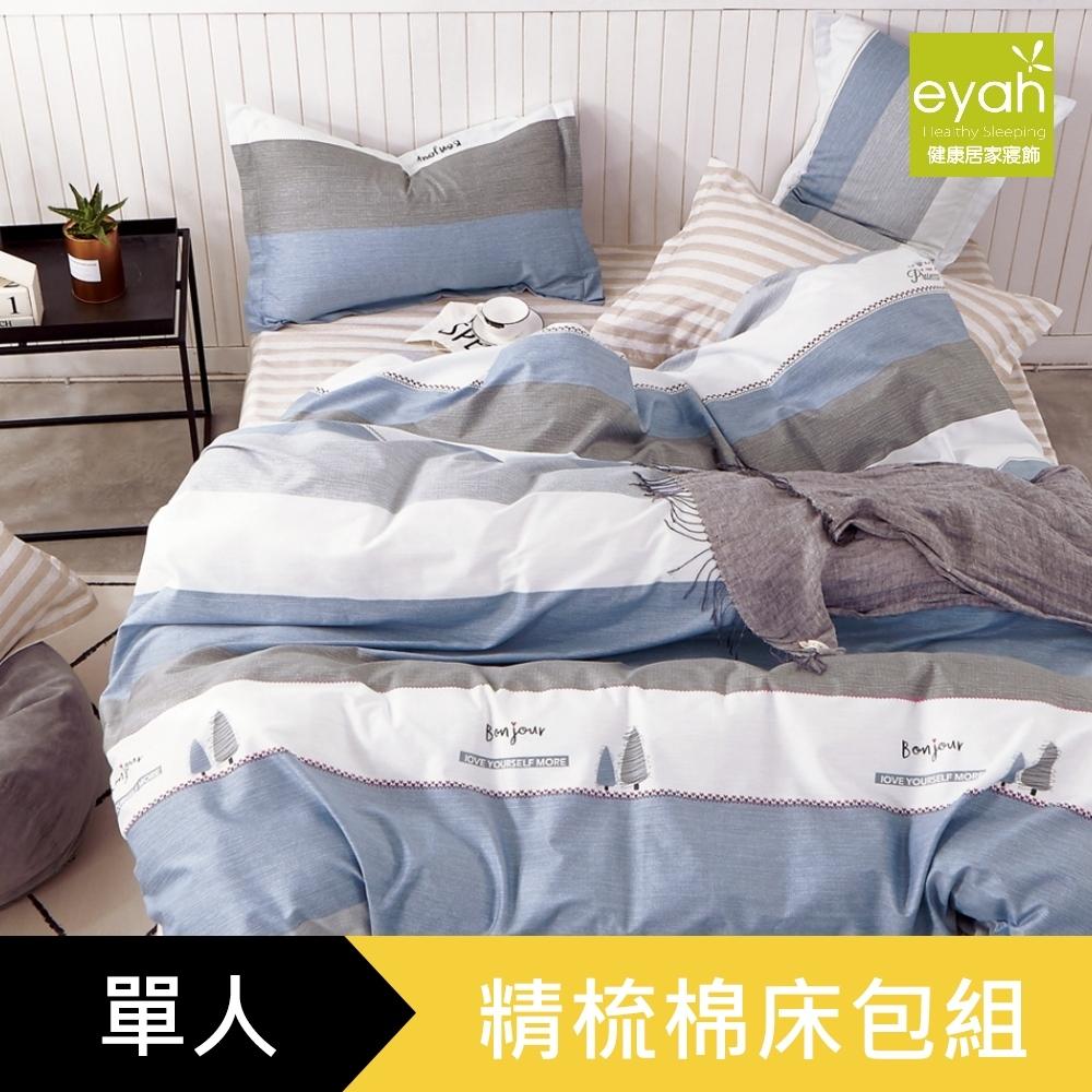 【eyah】100%寬幅精梳純棉單人床包2件組-鄉間的小路上