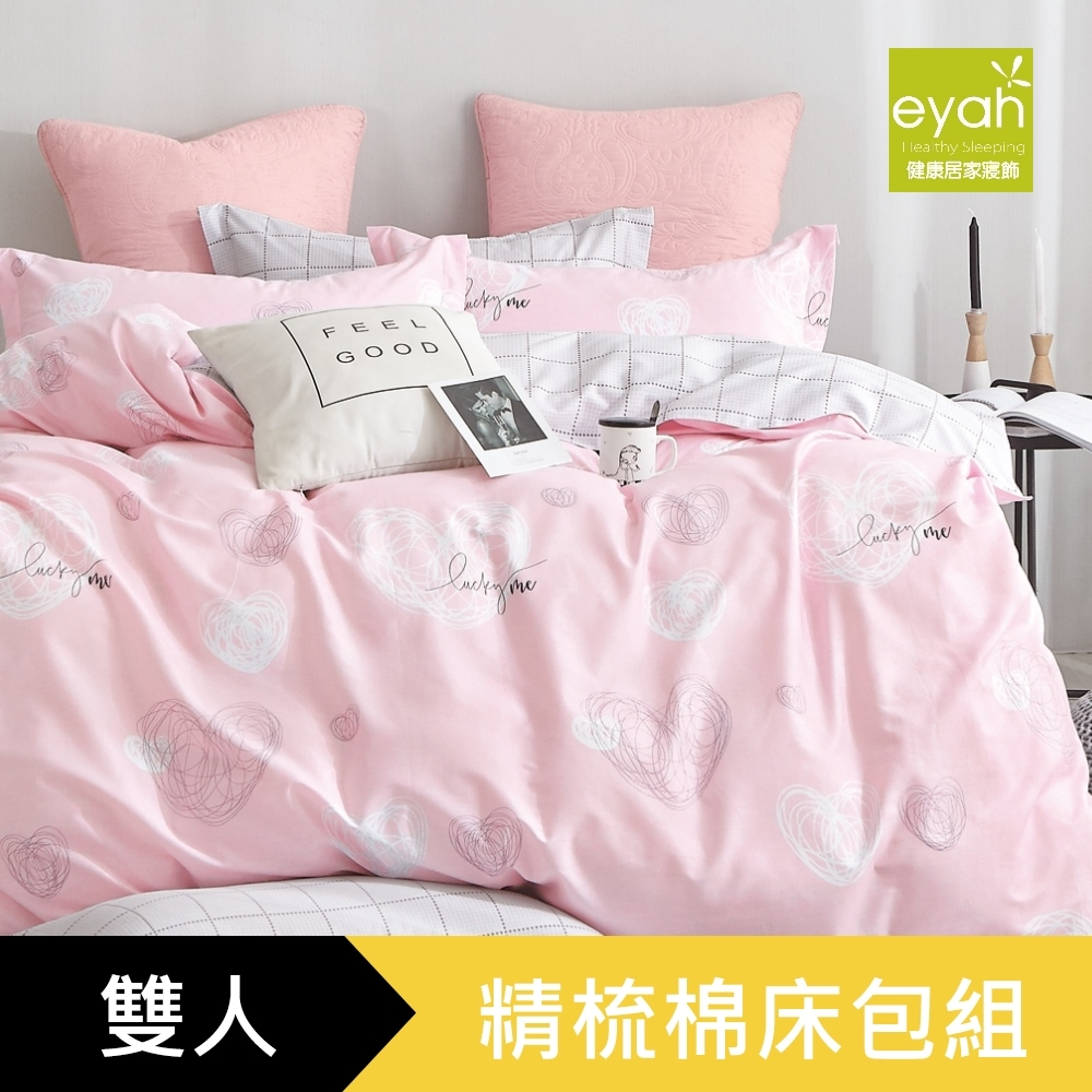 【eyah】100%寬幅精梳純棉雙人床包枕套3件組-心靈療癒-粉
