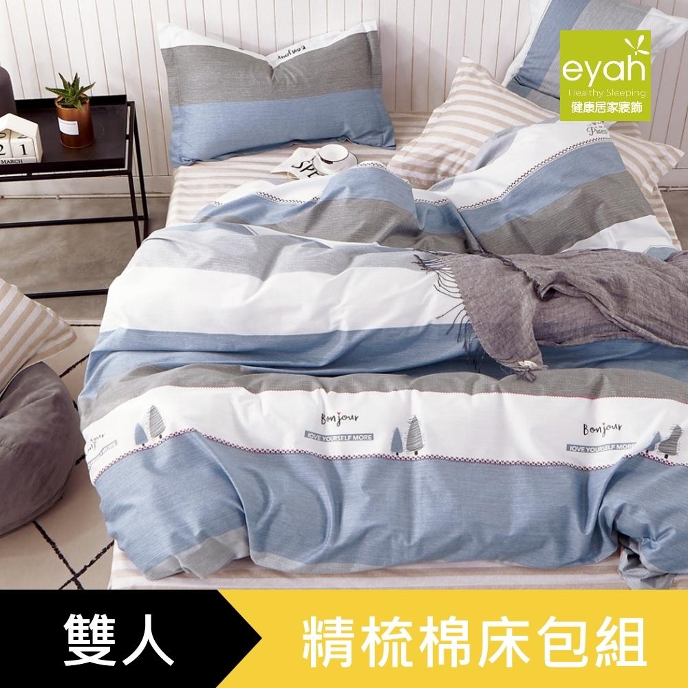 【eyah】100%寬幅精梳純棉雙人床包枕套3件組-鄉間的小路上