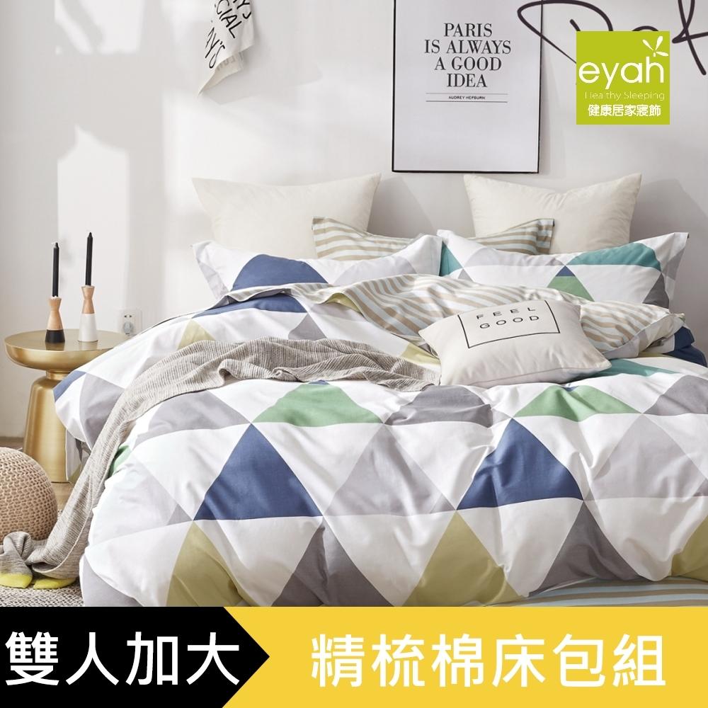 【eyah】100%寬幅精梳純棉雙人加大床包枕套3件組-琉璃仙境