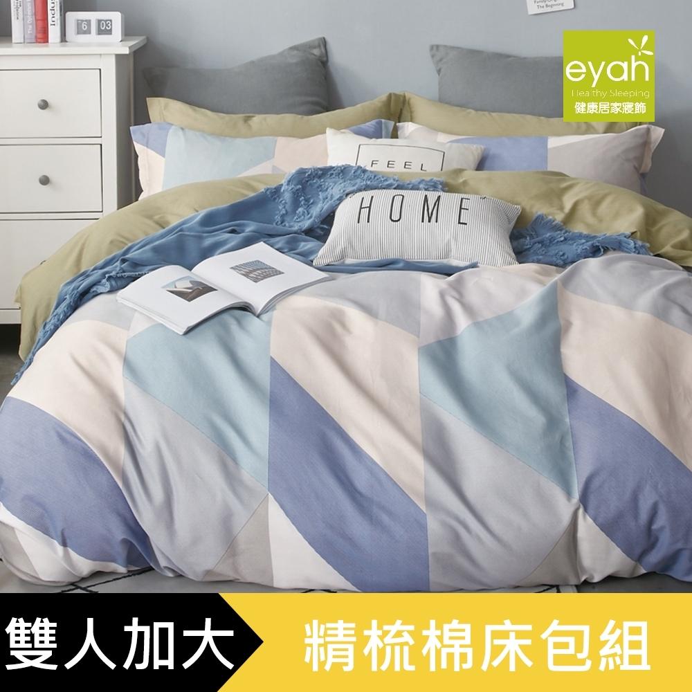 【eyah】100%寬幅精梳純棉雙人加大床包枕套3件組-一種生活態度