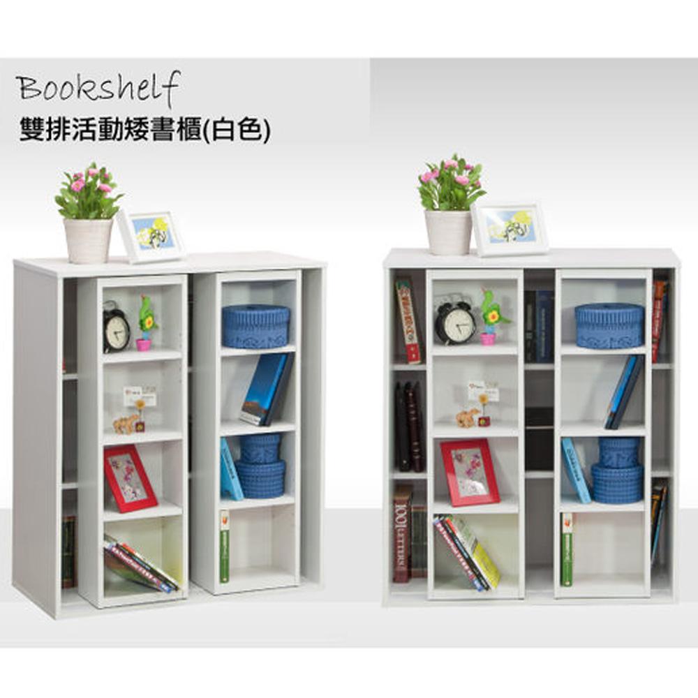 【洛克】双排活动矮书柜