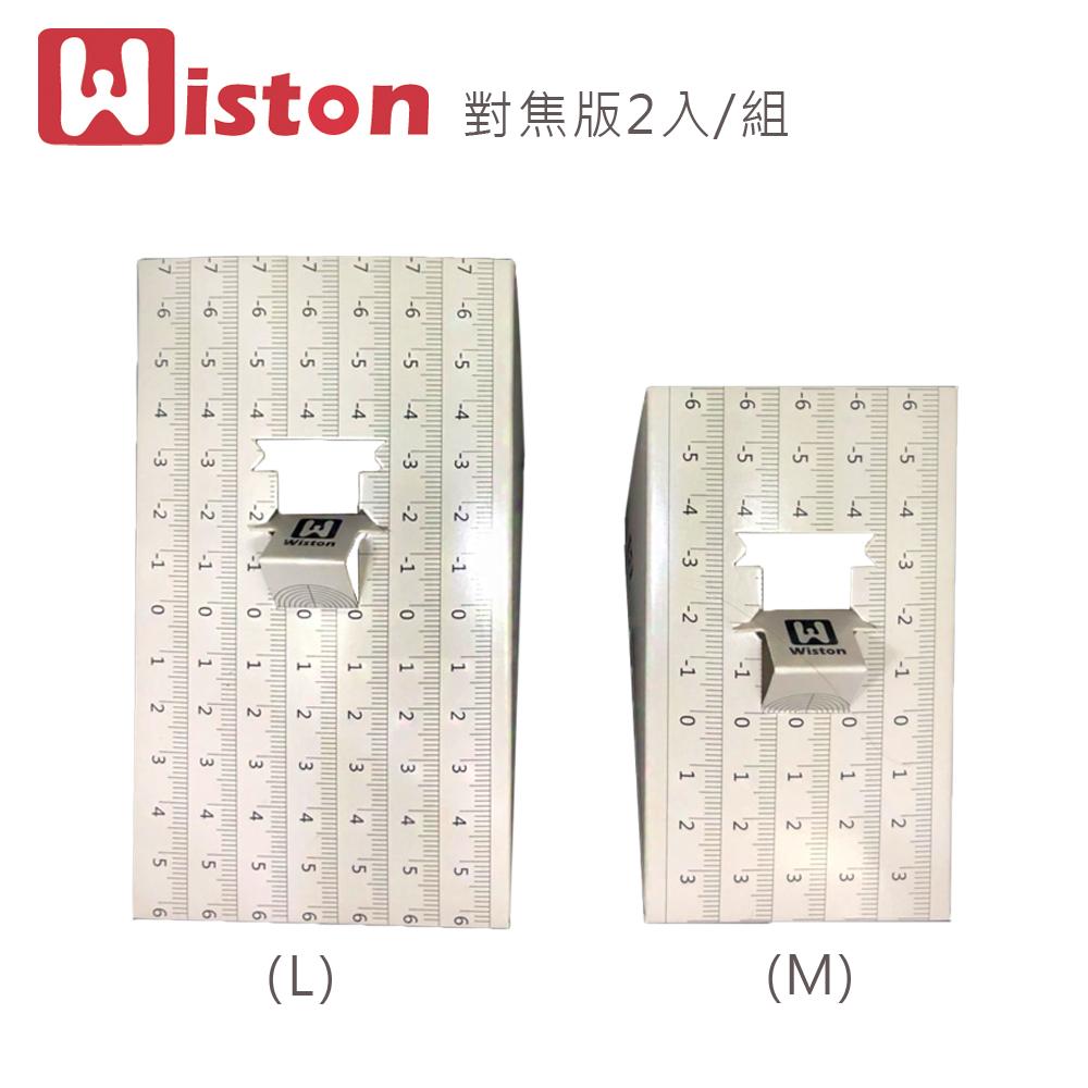 Wiston 對焦版(M) 2個/入