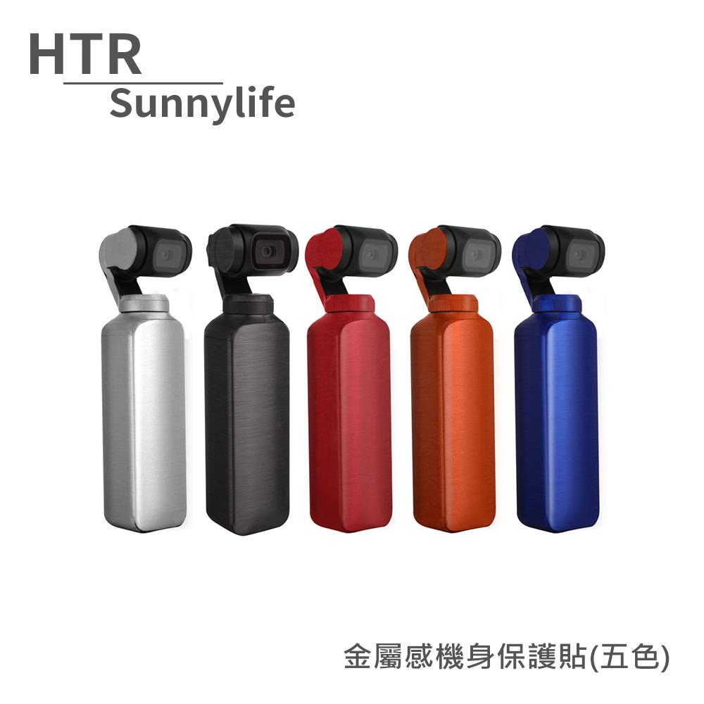 HTR Sunnylife 金屬感機身保護貼(五色) For OSMO Pocket