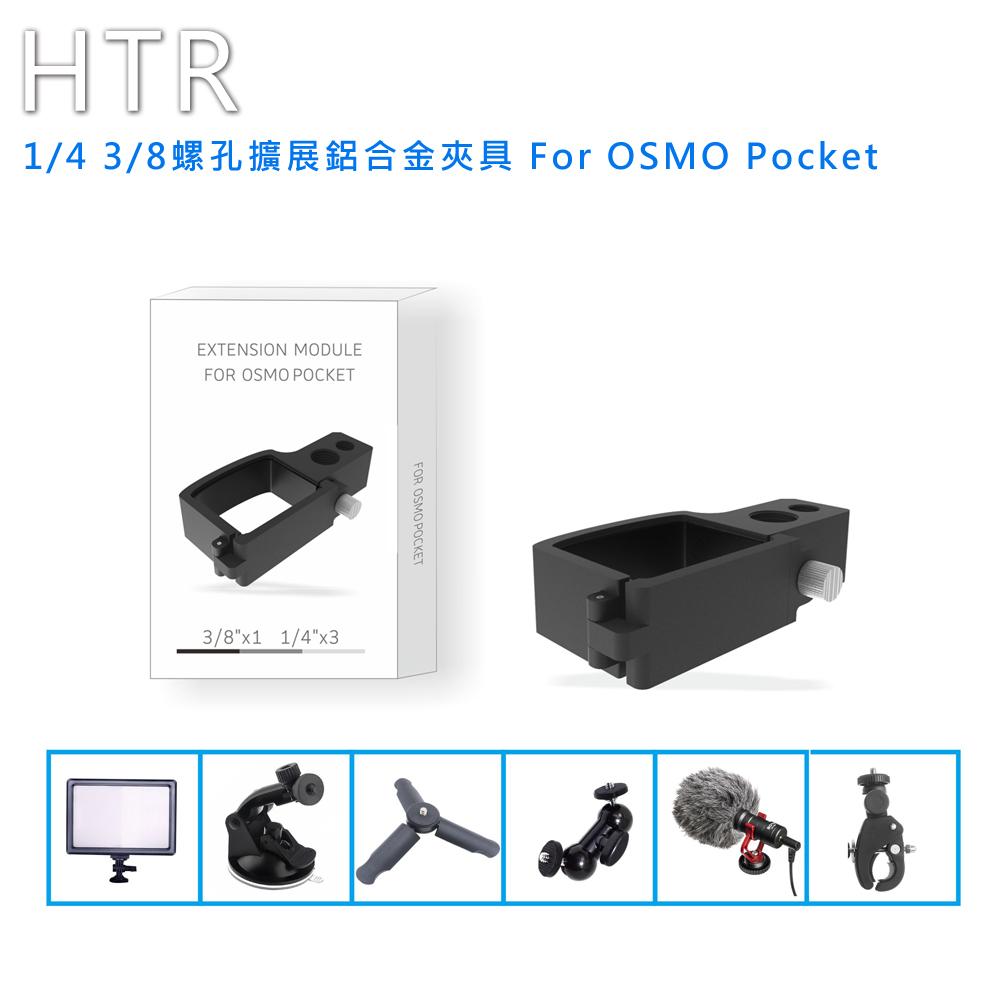 HTR 1/4 3/8螺孔擴展鋁合金夾具 For OSMO Pocket