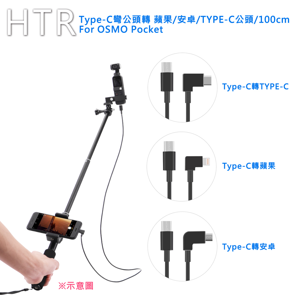 HTR Type-C彎公頭轉Android(安卓)公頭/100cm For OSMO Pocket