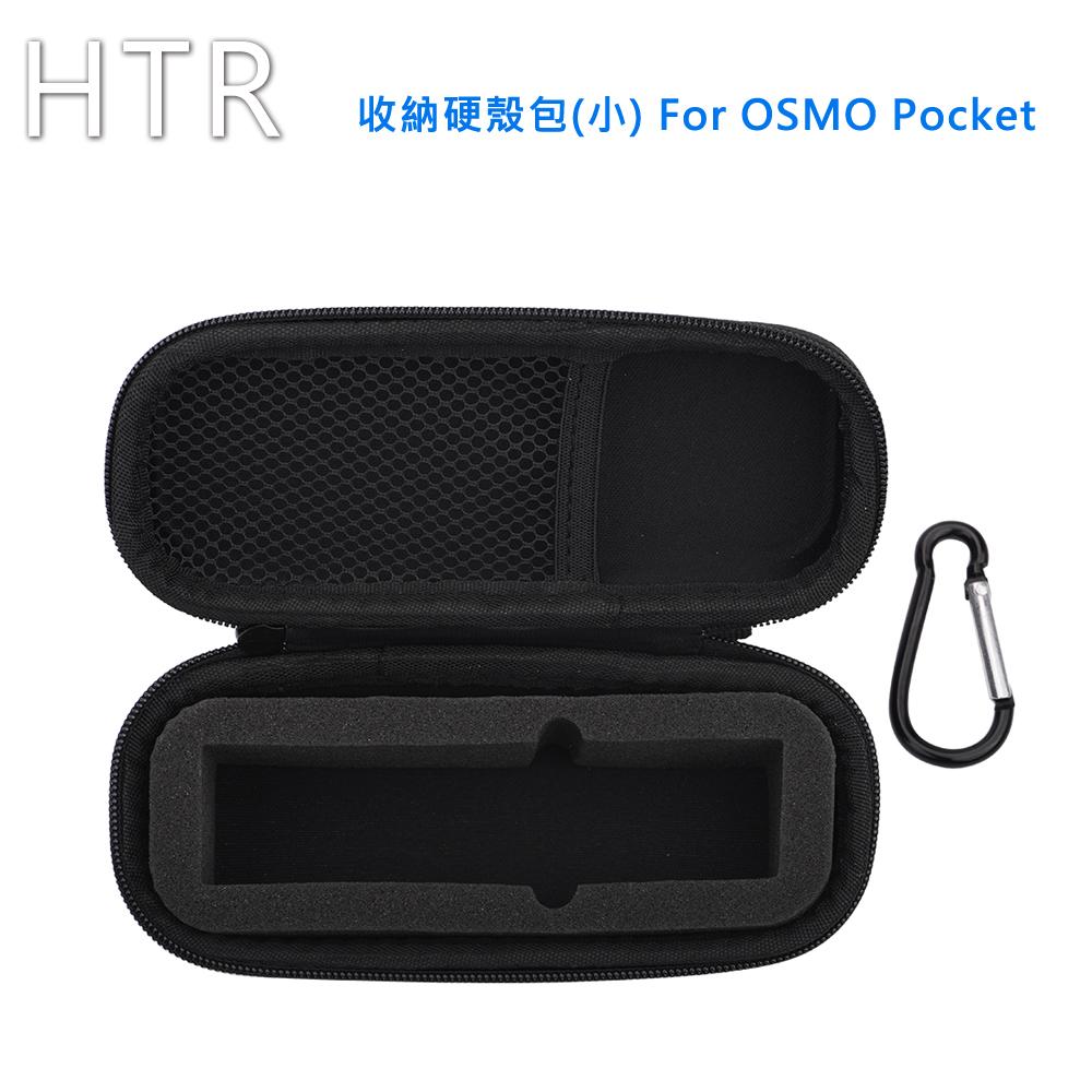 HTR 收納硬殼包(小) For OSMO Pocket