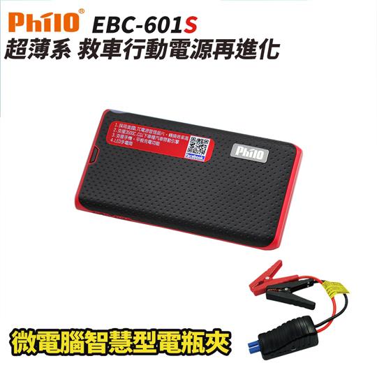 飞乐 Philo EBC-601S 微电脑智能电瓶夹进阶版救车行动电源  (独家电瓶侦测)