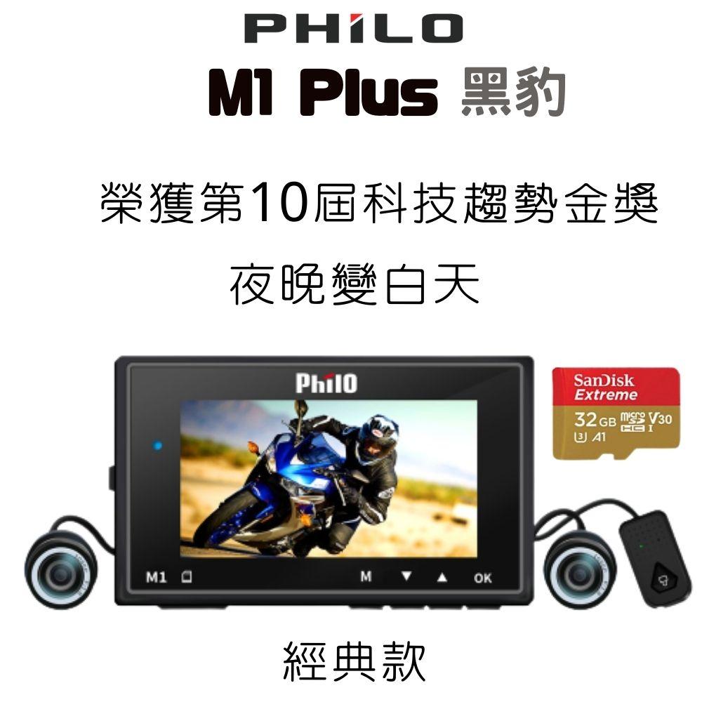飛樂『M1 Plus』黑豹 TS碼流進化版Wi-Fi 1080P高畫質機車紀錄器(限量加贈32g)