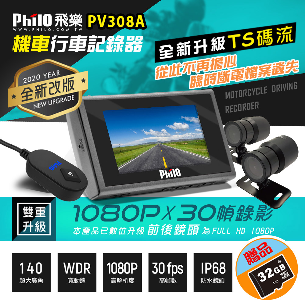 全新飛樂【PV308A】機車紀錄器 (前後鏡頭數位升級1080P) 加贈32G