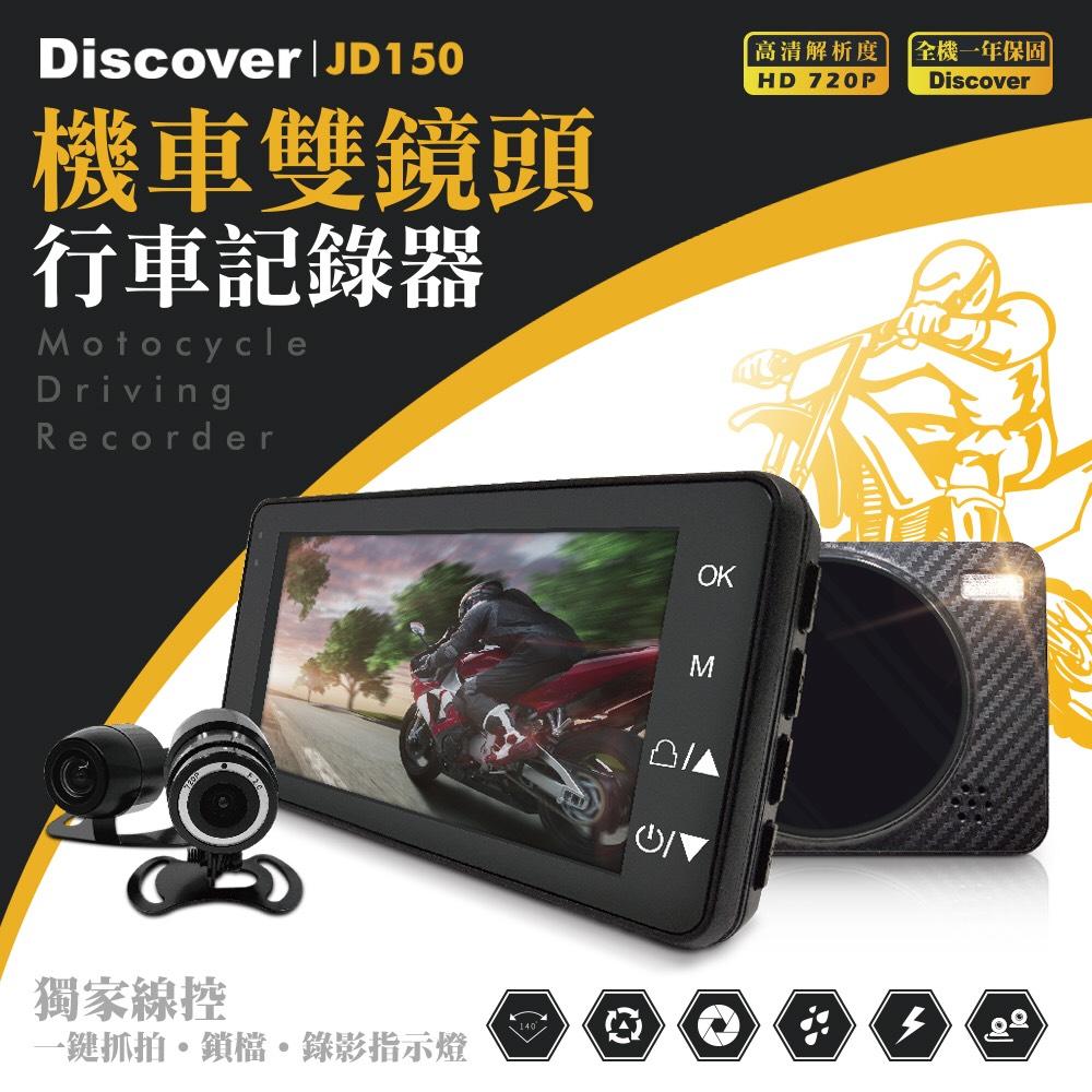 飛樂 Discover JD150 機車雙鏡行車紀錄器 (限量加贈32G)