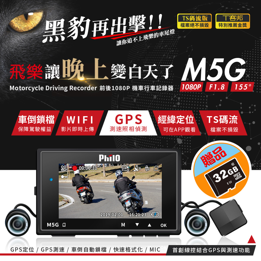 飛樂『M5G』黑豹 GPS測速預警 TS秒錄 Wi-Fi 1080P高畫質機車紀錄器(加贈32g)