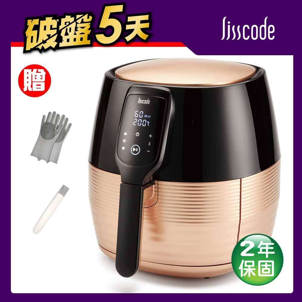 美型預購_Lisscode 數位觸控健康氣炸鍋 (真正4.5公升大容量 ) 豪華玫瑰金 二年保固『送雙重好禮』