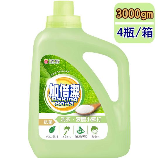 【加倍潔】洗衣液體小蘇打-茶樹抗菌配方3000gm(4瓶/箱)