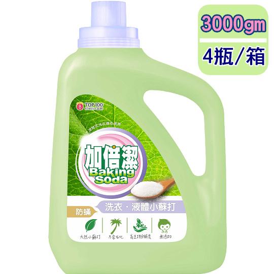 【加倍潔】洗衣液體小蘇打-尤加利防蟎配方3000gm(4瓶/箱)
