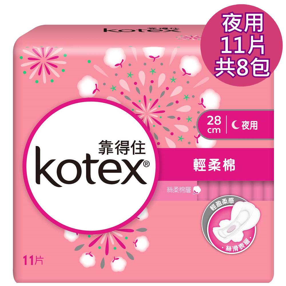 【靠得住】溫柔輕柔棉衛生棉夜用貼身(28cm/11片x8包/箱)