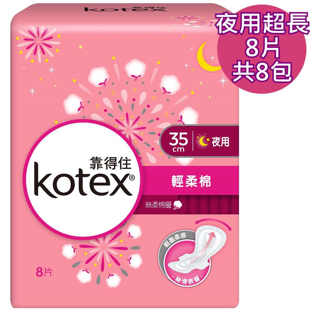 【靠得住】溫柔輕柔棉衛生棉夜用超長 (35cm/8片x8包/箱)