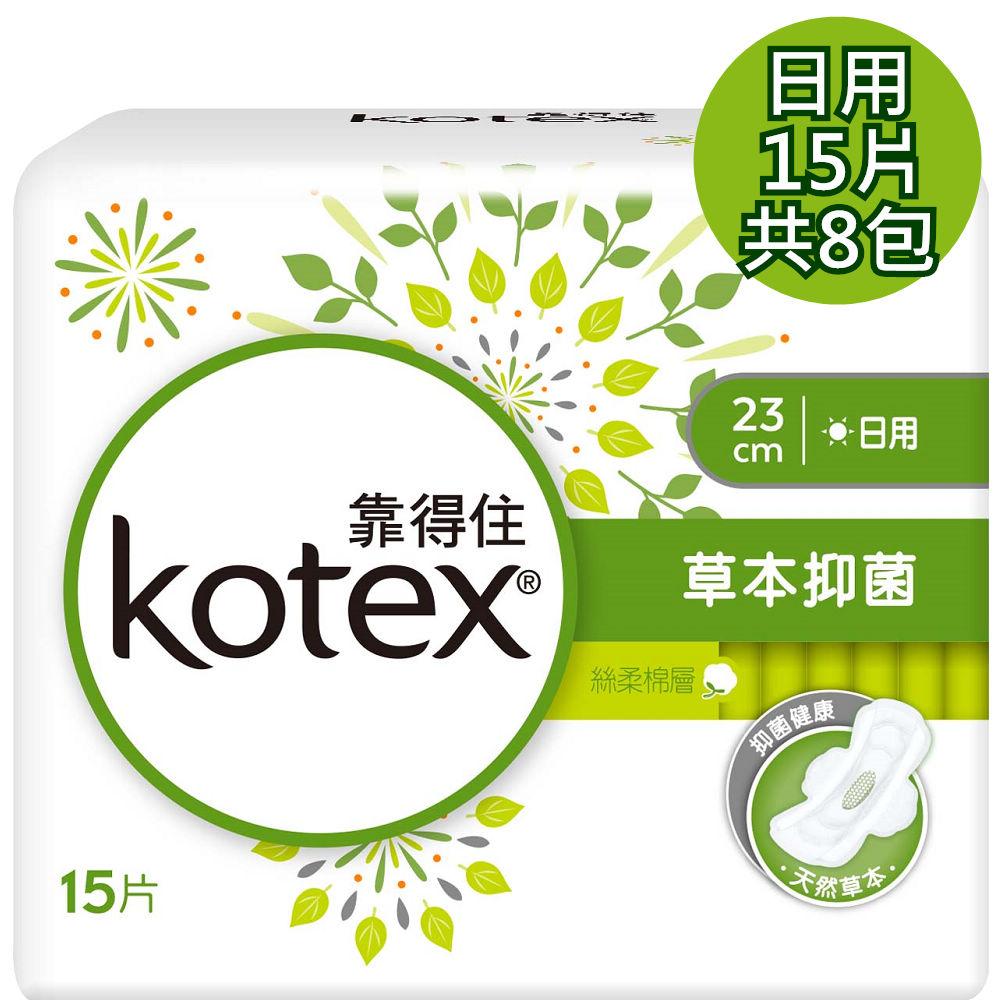 【靠得住】溫柔宣言草本抑菌衛生棉日用超薄 (23cm/15片x8包/箱)