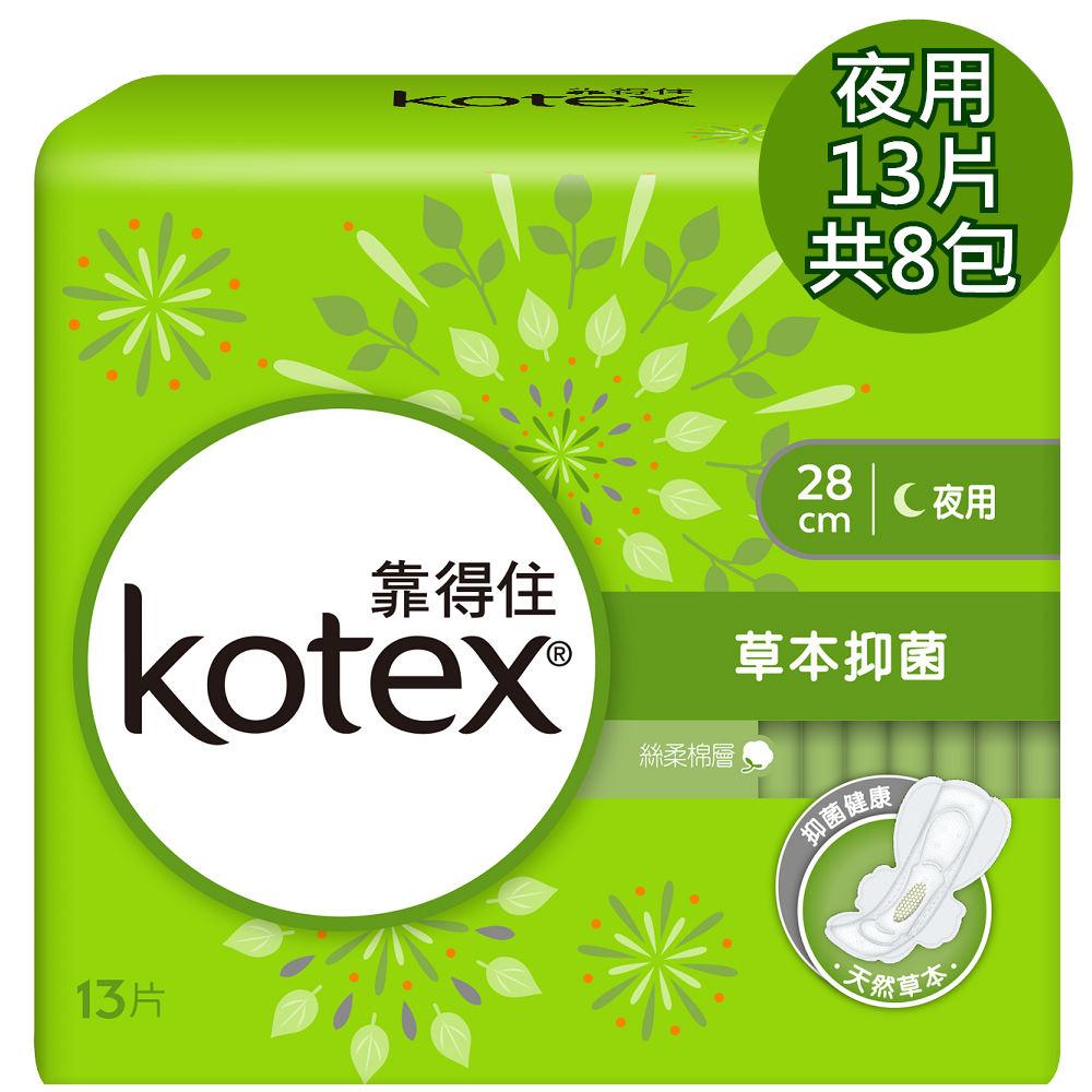 【靠得住】溫柔宣言草本抑菌衛生棉夜用超薄 (28cm/13片x8包/箱)