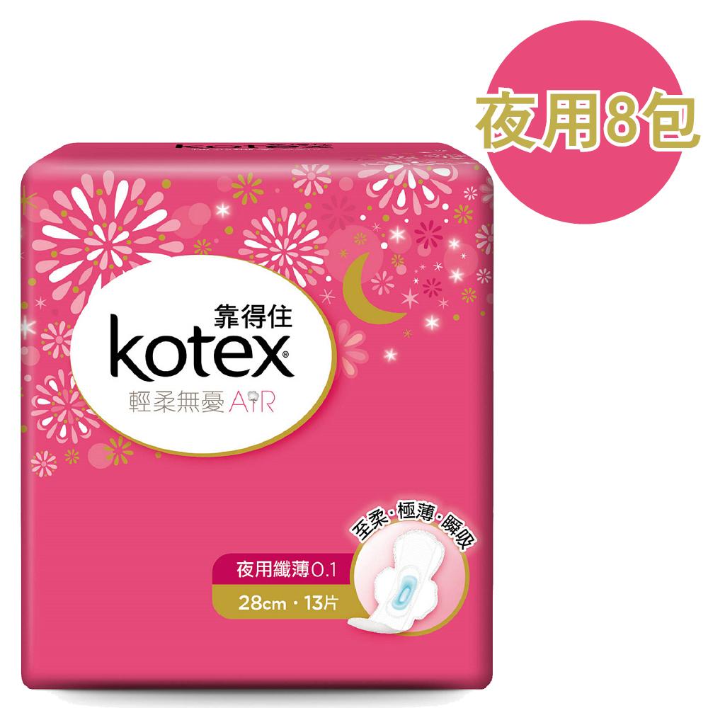 【靠得住】輕柔無憂AIR衛生棉-夜用極薄 (28cm/13片x8包)