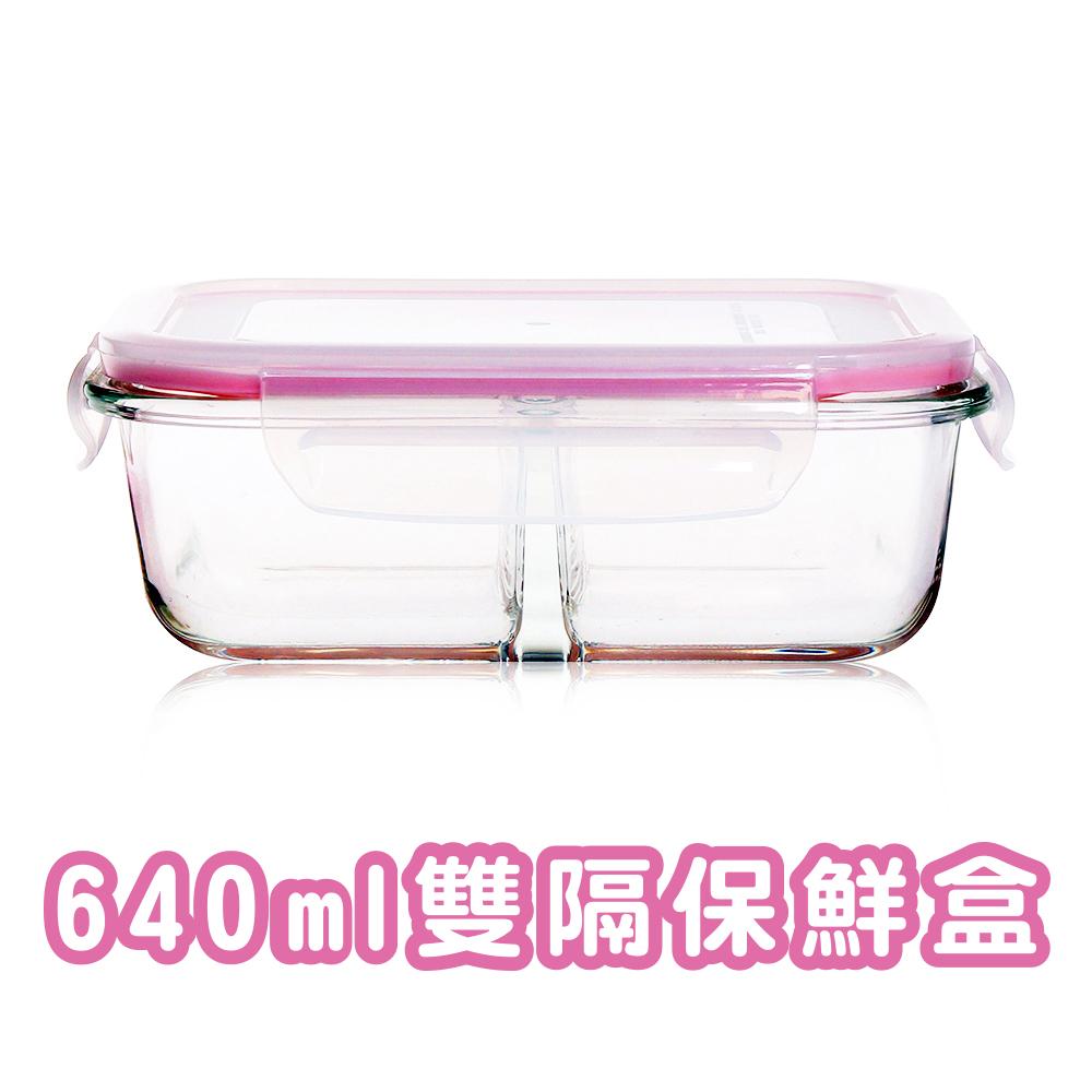 【Live&Life】居家生活耐高溫分隔玻璃保鮮盒640ML(2隔)*3/組