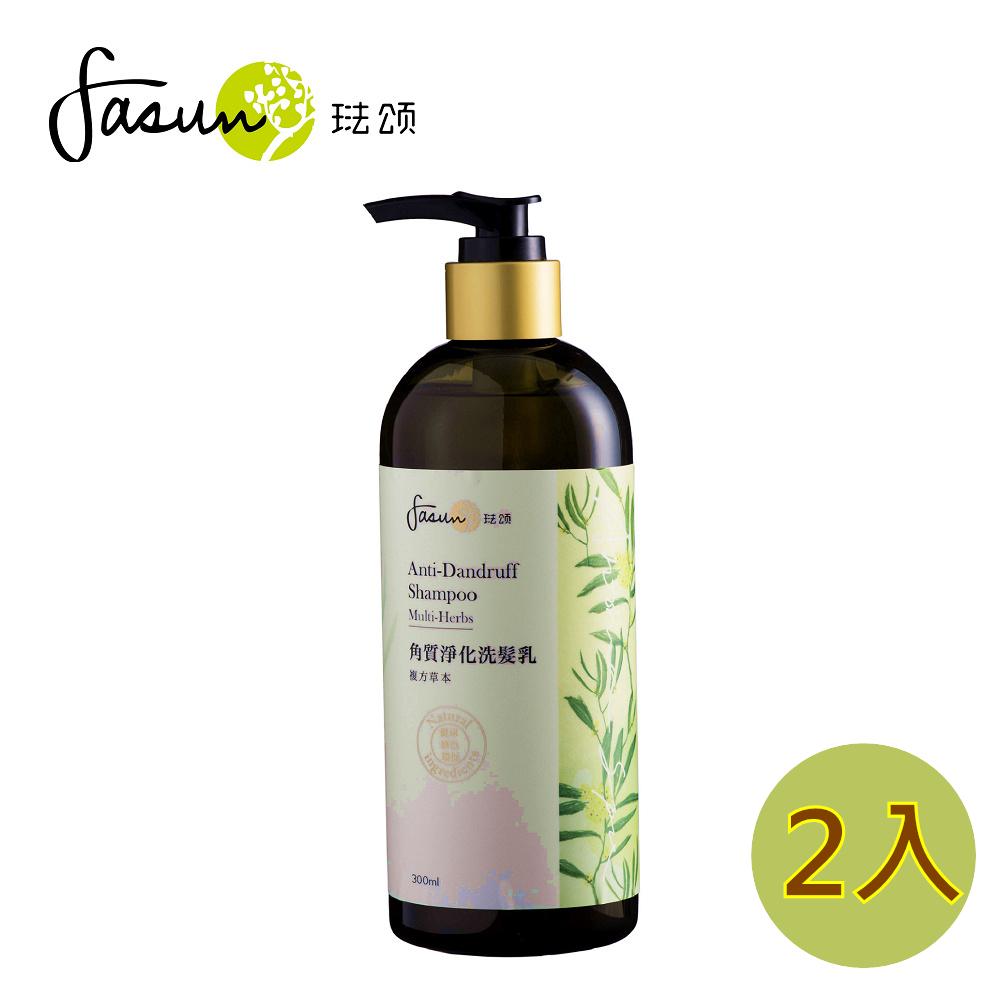 FASUN琺頌-SPA角質淨化洗髮乳-複方草本 300ml / 2瓶