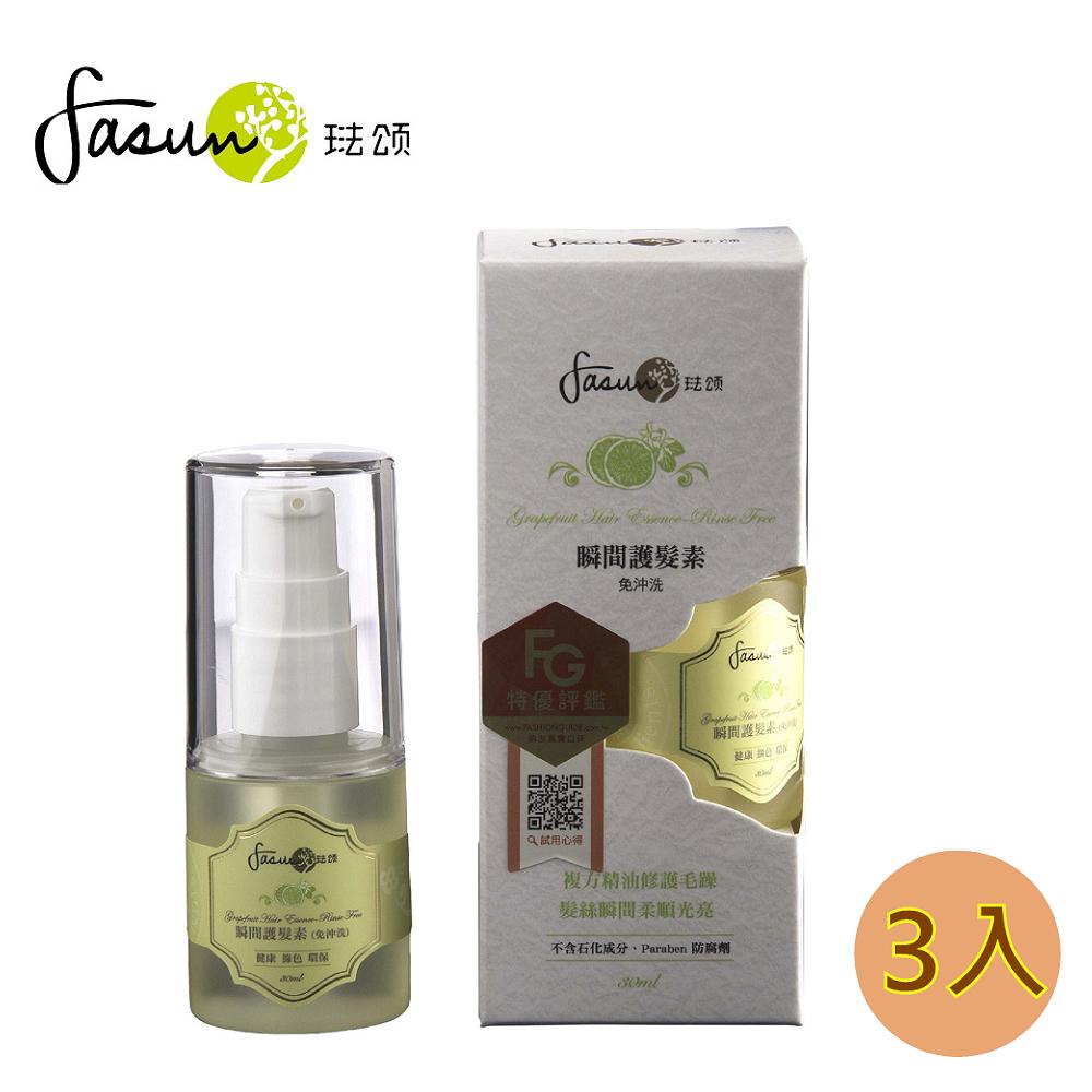 FASUN琺頌-瞬間護髮素(免沖洗)  30ml / 3瓶