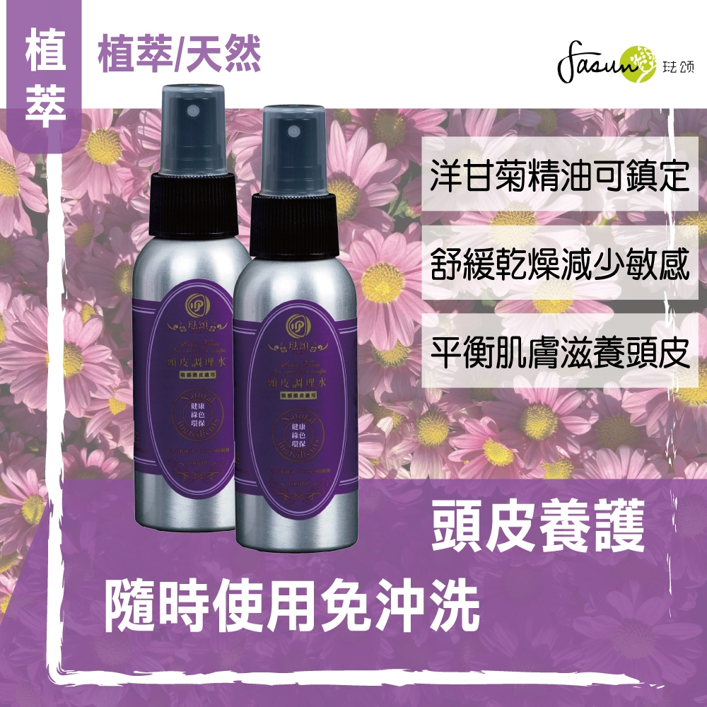 FASUN琺頌-頭皮調理水-敏感頭皮適用 100ml / 2瓶