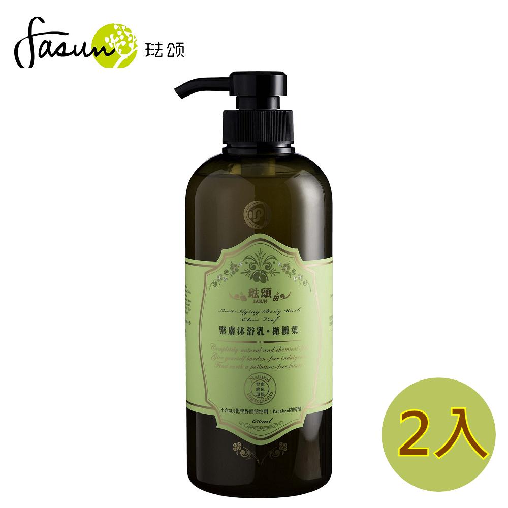 FASUN琺頌-緊膚沐浴乳-橄欖葉(大瓶裝) 650ml / 2瓶