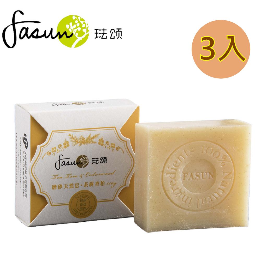 FASUN琺頌-磨砂天然皂-茶樹香柏 110g / 3個