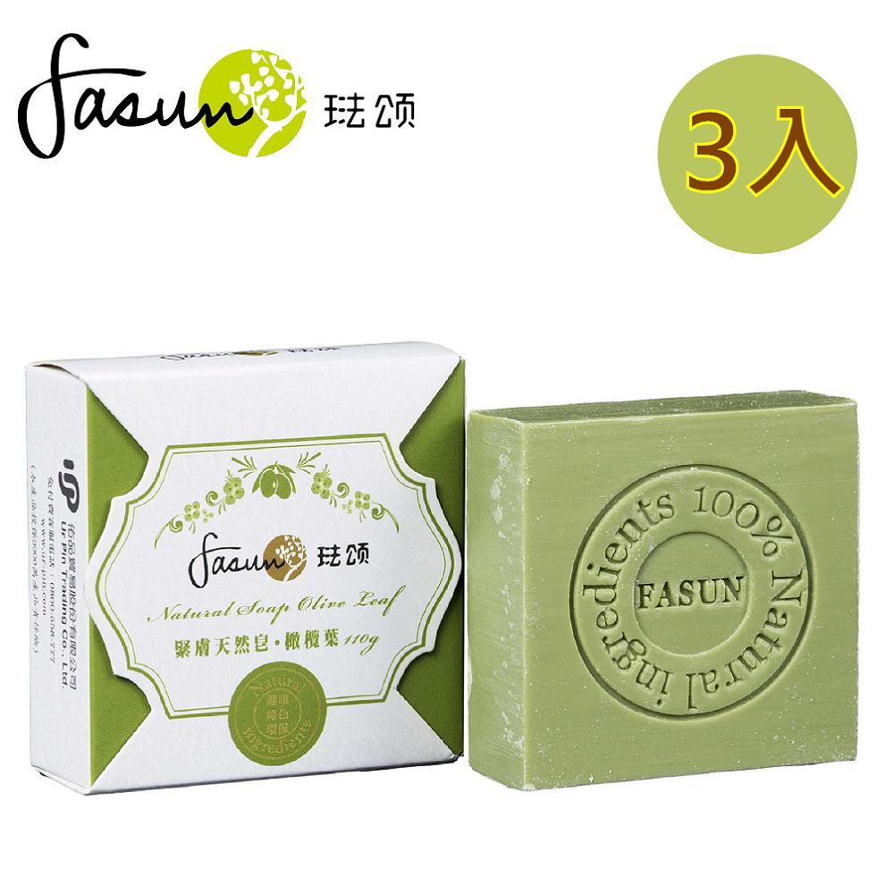 FASUN琺頌-緊膚天然皂-橄欖葉 110g / 3個