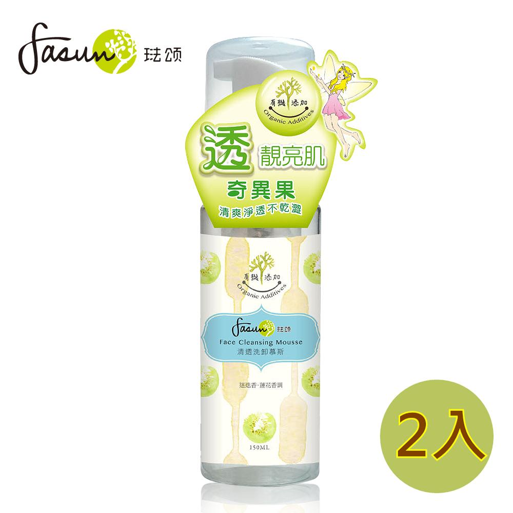 FASUN琺頌 清透洗卸慕絲-迷迭香蓮花 100ml / 2瓶