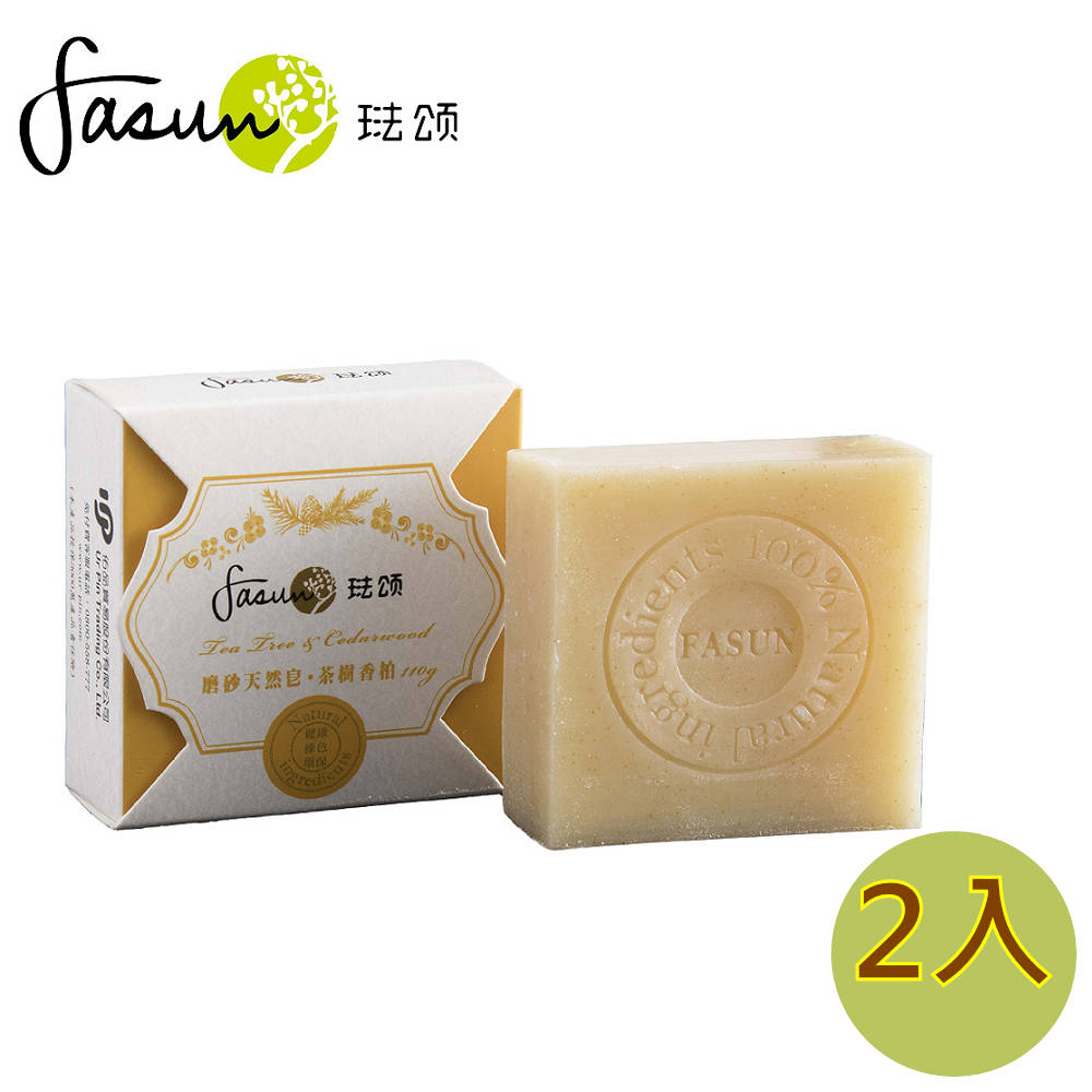 FASUN琺頌-磨砂天然皂-茶樹香柏 110g / 2個