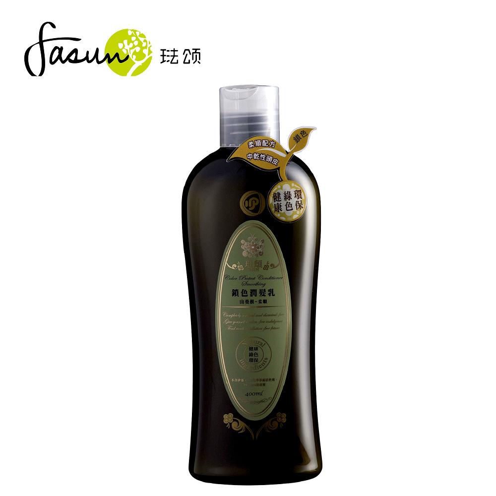 FASUN琺頌-鎖色潤髮乳-山葵根柔順 400ml / 1瓶