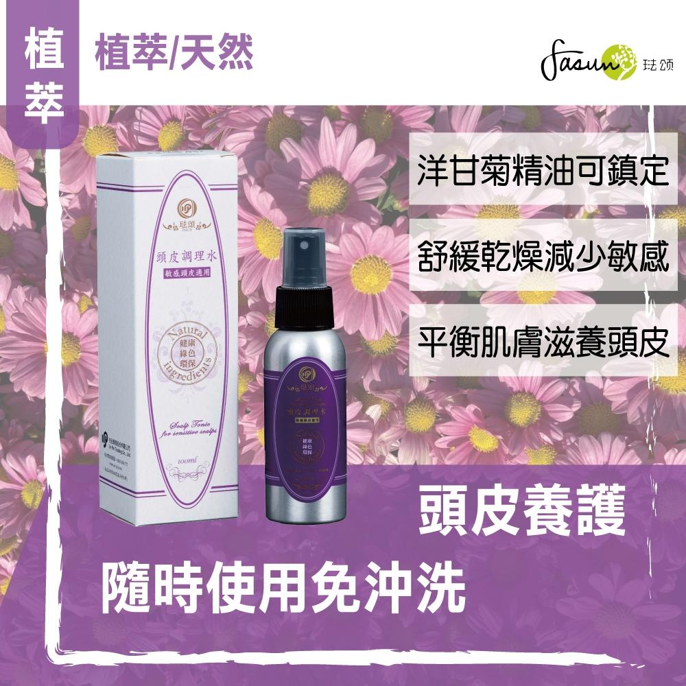 FASUN琺頌-頭皮調理水-敏感頭皮適用 100ml / 1瓶