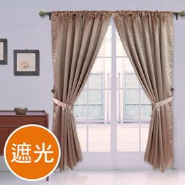 棉花田【英倫】素色壓花遮光窗簾-(270x230cm)