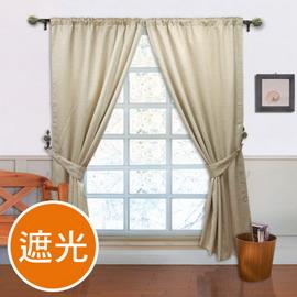 棉花田【丹尼斯】素色壓花遮光窗簾-(270x210cm)