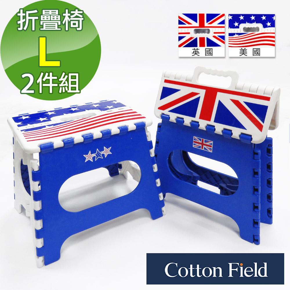 棉花田【国旗】多功能折叠椅-L(二件组)