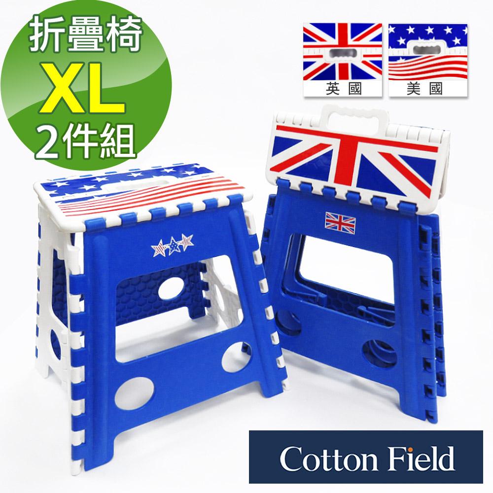 棉花田【国旗】多功能折叠椅-XL(二件组)