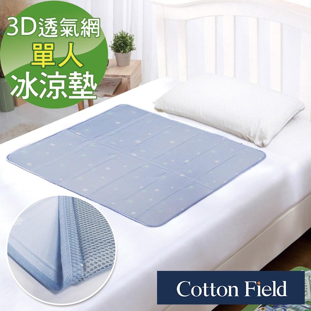 棉花田【北海道】3D网低反发冷凝床垫(90x90cm)