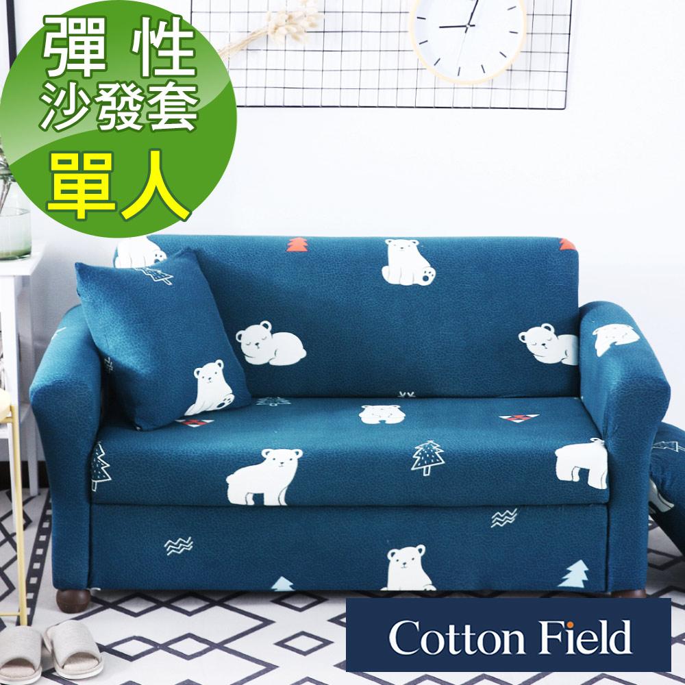 棉花田【歐菲】印花單人彈性沙發套-小白熊