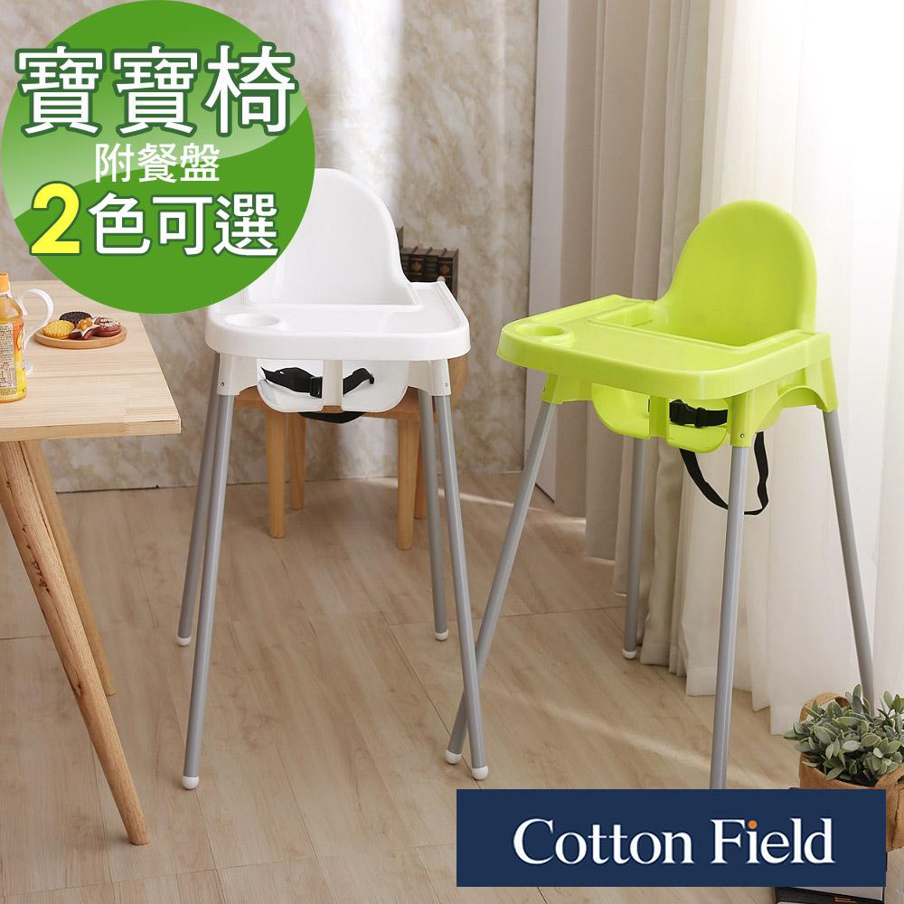 棉花田【奇亞】寶寶高腳餐椅附餐盤-2色可選