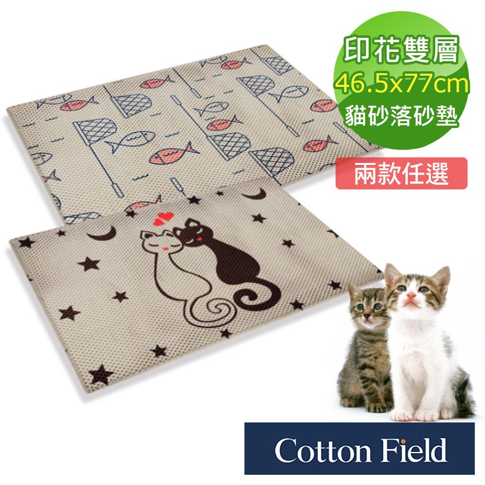 棉花田【Kitten喵】印花雙層貓砂落砂墊-2款可選(46.5x77cm)