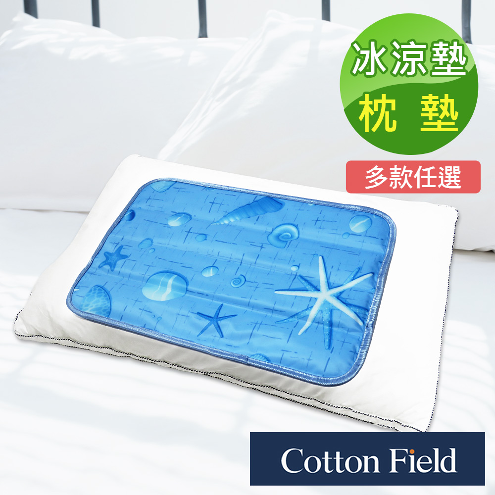 棉花田【海洋之星】極致酷涼冷凝枕墊萬用墊(30x45cm)